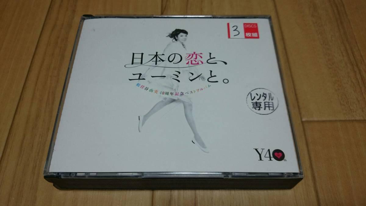 松任谷由実 日本の恋と、ユーミンと。