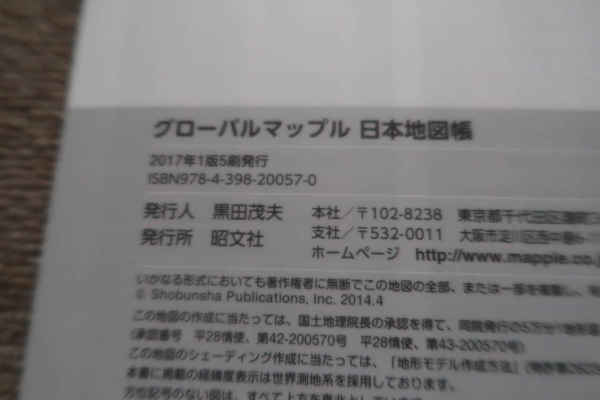 グローバルマップル 日本地図帳 _画像3