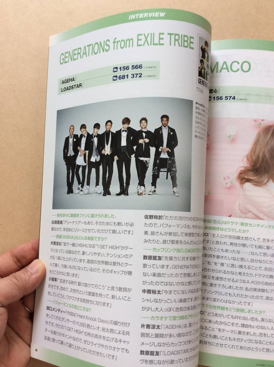 JOYSOUND 新譜本 2016.2表紙 【石川さゆり】 interview:GENERATIONS from EXILE TRIBE、MACO、田川寿美、Live Report:Acid Black Cherry_画像7