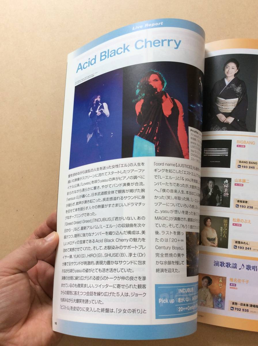 JOYSOUND 新譜本 2016.2表紙 【石川さゆり】 interview:GENERATIONS from EXILE TRIBE、MACO、田川寿美、Live Report:Acid Black Cherry_画像10
