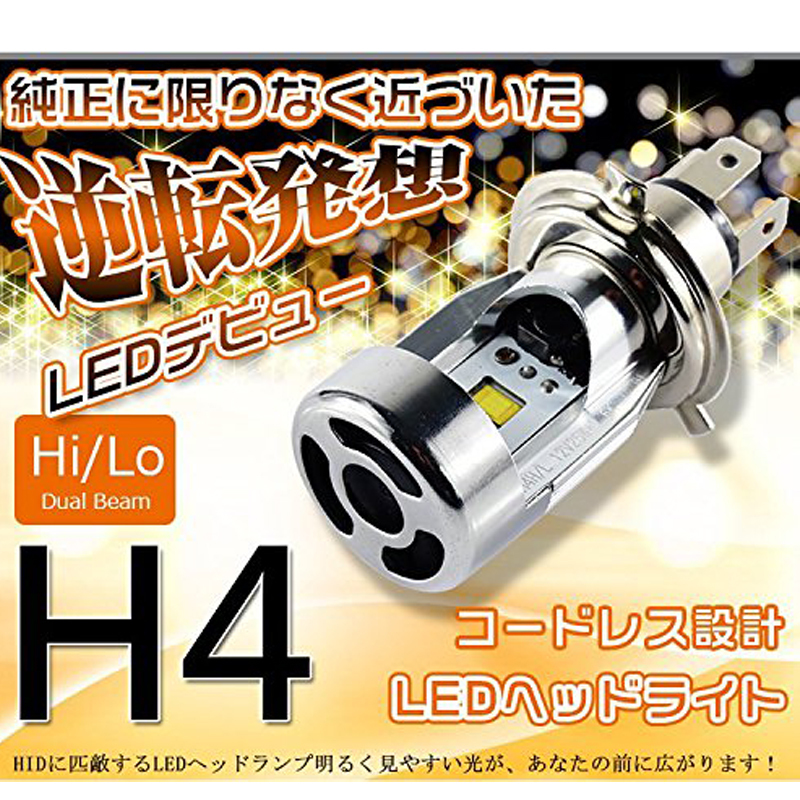 1円スタート!ワンタッチで取り付けLEDヘッドライト H4 Hi/Lo HS1にも対応 6000K 純正に限りなく近づいた逆転発想Plug-in LED 瞬時点灯_画像2