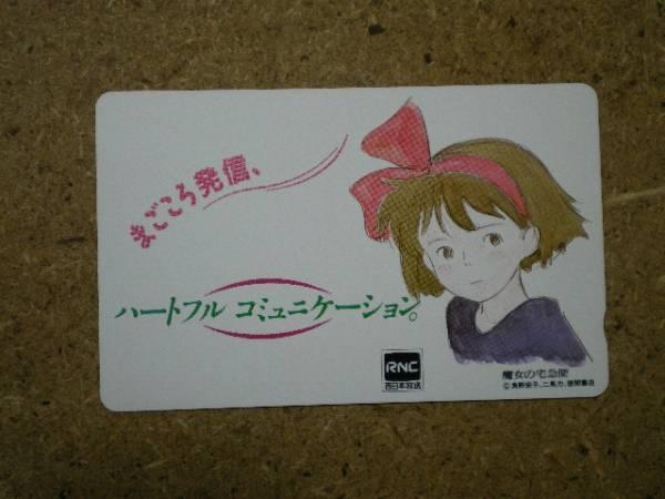 mang・西日本放送 魔女の宅急便 テレカ_画像1