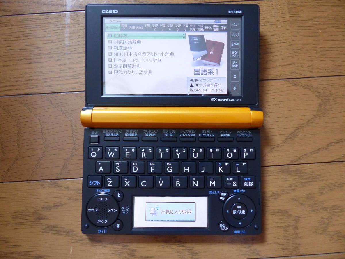 カシオ 電子辞書 Ex-word XD-B4850 140コンテンツ/ツインカラー液晶/手書き検索/ネイティブ音声