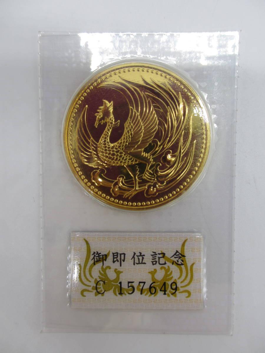 ◆天皇陛下御即位記念 記念硬貨 10万円 金貨 平成2年 K24 純金 約32g ブリスターパック入