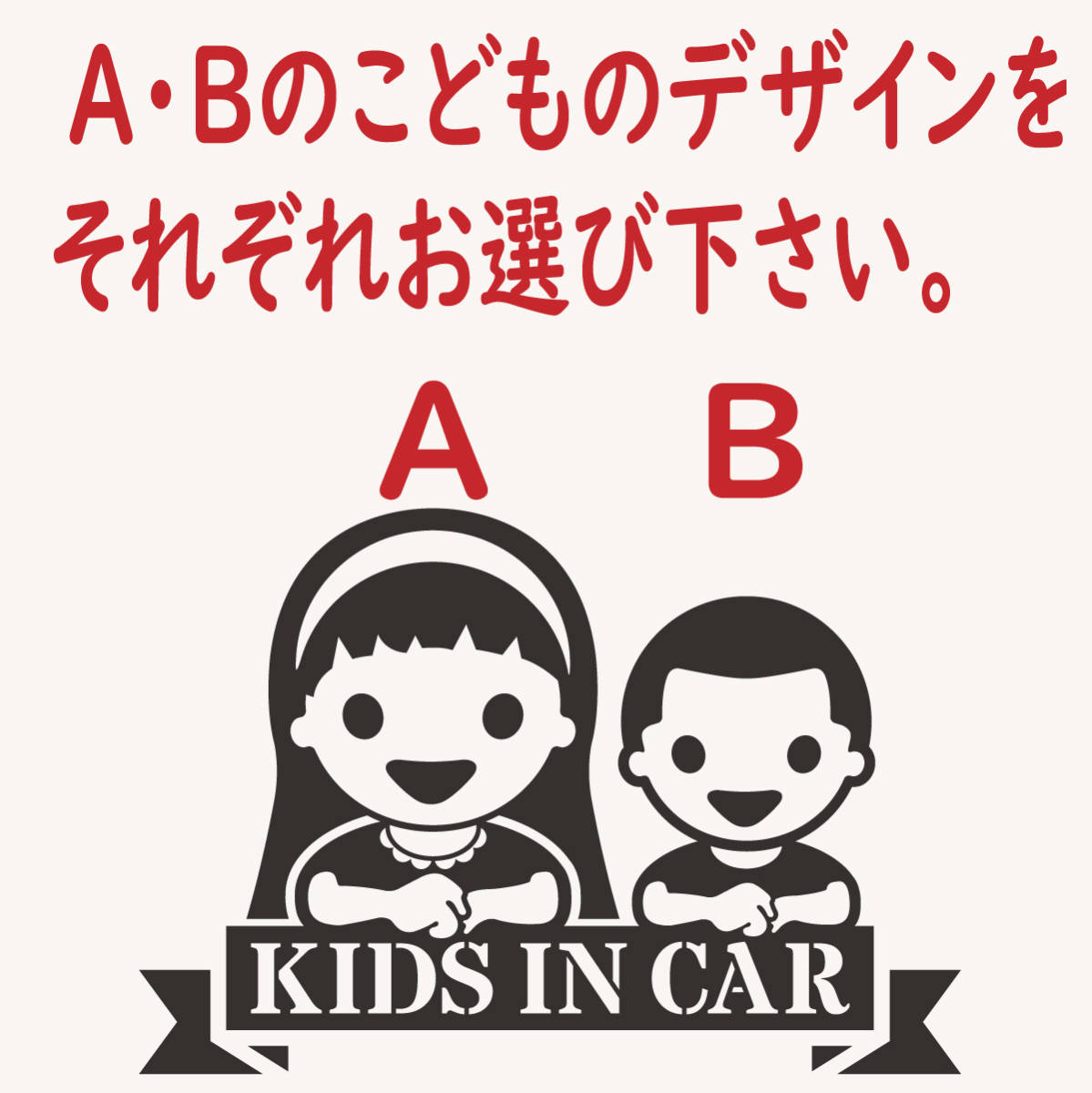 ●キッズインカー KIDS IN CAR BABY IN CAR ベビーインカー ステッカー 子供が乗っています お子様のデザイン・色選べます。242_画像2