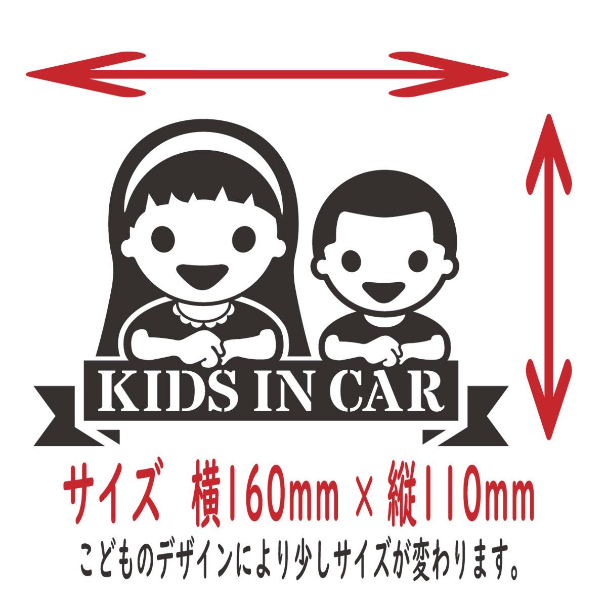 ●キッズインカー KIDS IN CAR BABY IN CAR ベビーインカー ステッカー 子供が乗っています お子様のデザイン・色選べます。242_画像5