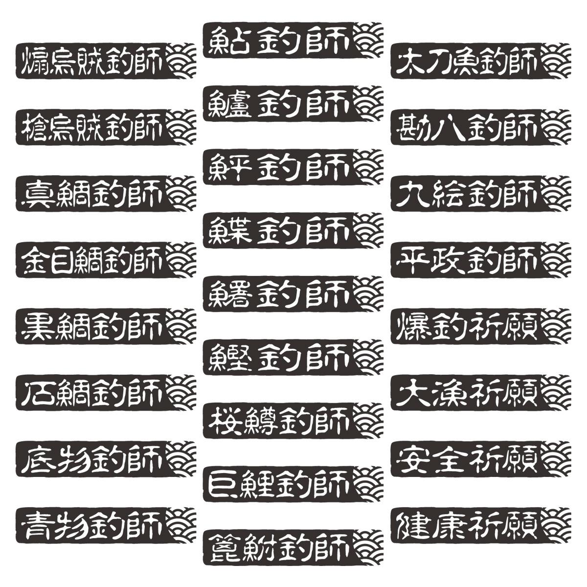 鮎釣師ステッカー 青海波入り 印鑑文字 釣りステッカー 烏賊・真鯛・黒鯛・勘八・鱸・青物・平政・大漁祈願 534_画像2