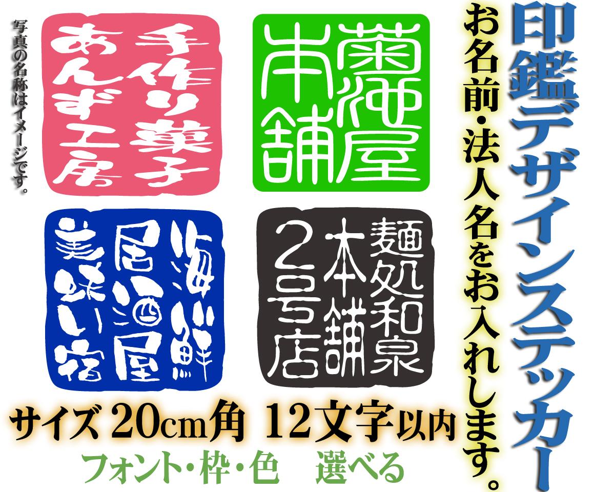 ★★サイズ20cm角 12字以内 社名・言葉・名入れ 印鑑デザインステッカー  色選べる 104_デザインはメールにてご確認いたします。