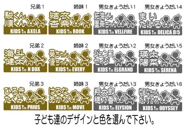 兄弟 姉妹 子ども 名入れ 車名入り ベビーインカー KIDSINCAR ステッカー 男女イラスト12種類 色も選べる 321_画像3