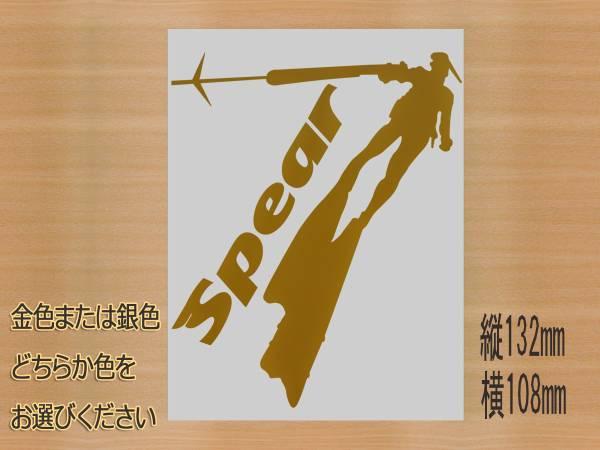 ★★魚突き スピアフィッシング spearfishingステッカー 金色または銀色から選べる 619_画像1