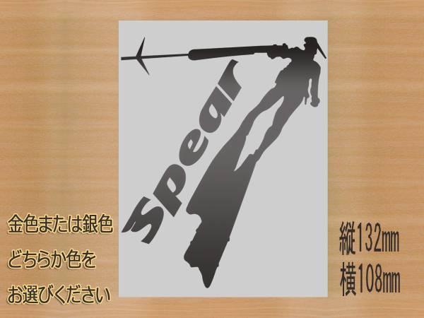 ★★魚突き スピアフィッシング spearfishingステッカー 金色または銀色から選べる 619_画像2