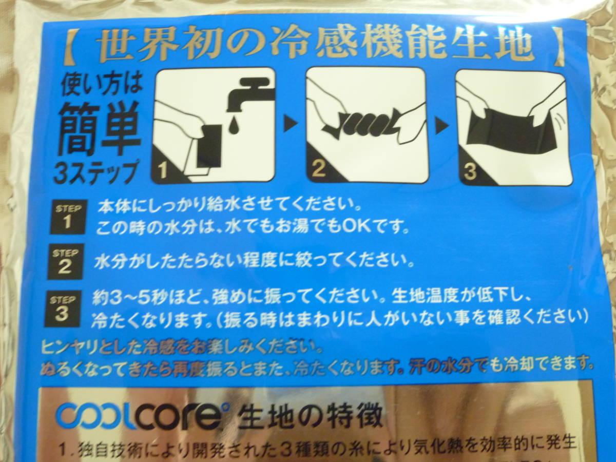 COOLCORE タオル KZ-13-RD 世界初の冷感機能生地 KAZU公認 男女兼用 5枚セツト販売_画像4
