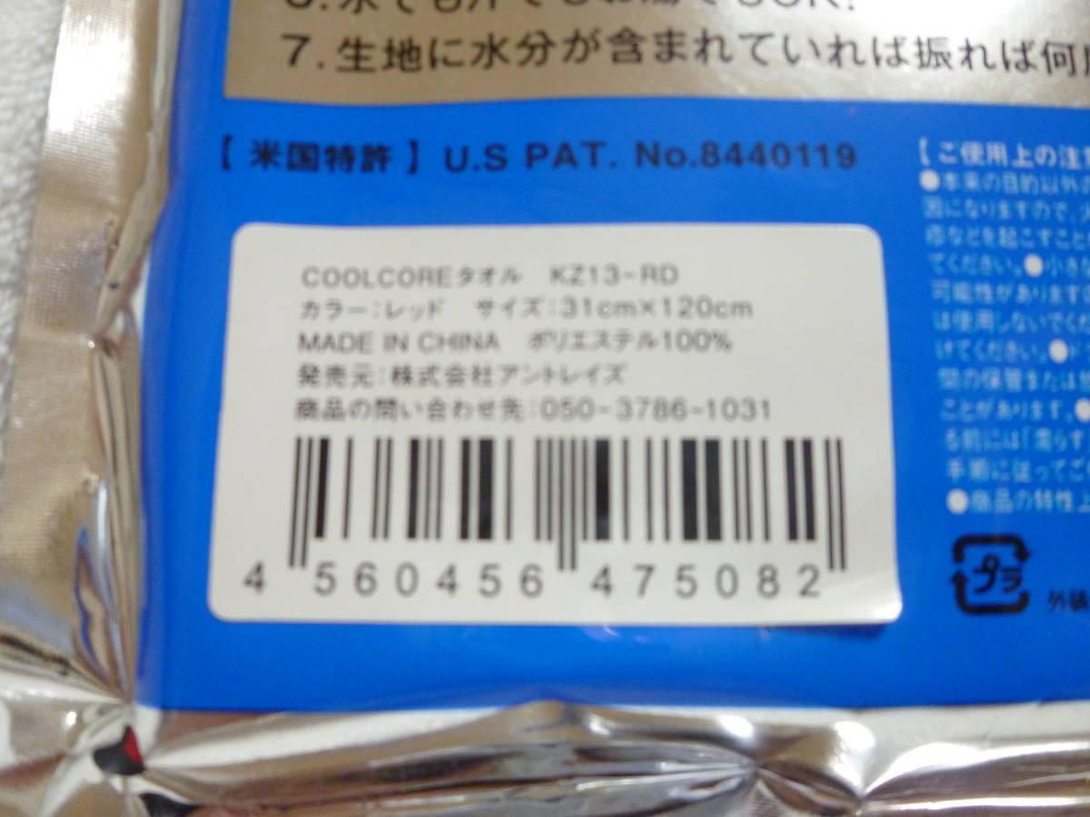COOLCORE タオル KZ-13-RD 世界初の冷感機能生地 KAZU公認 男女兼用 5枚セツト販売_画像5