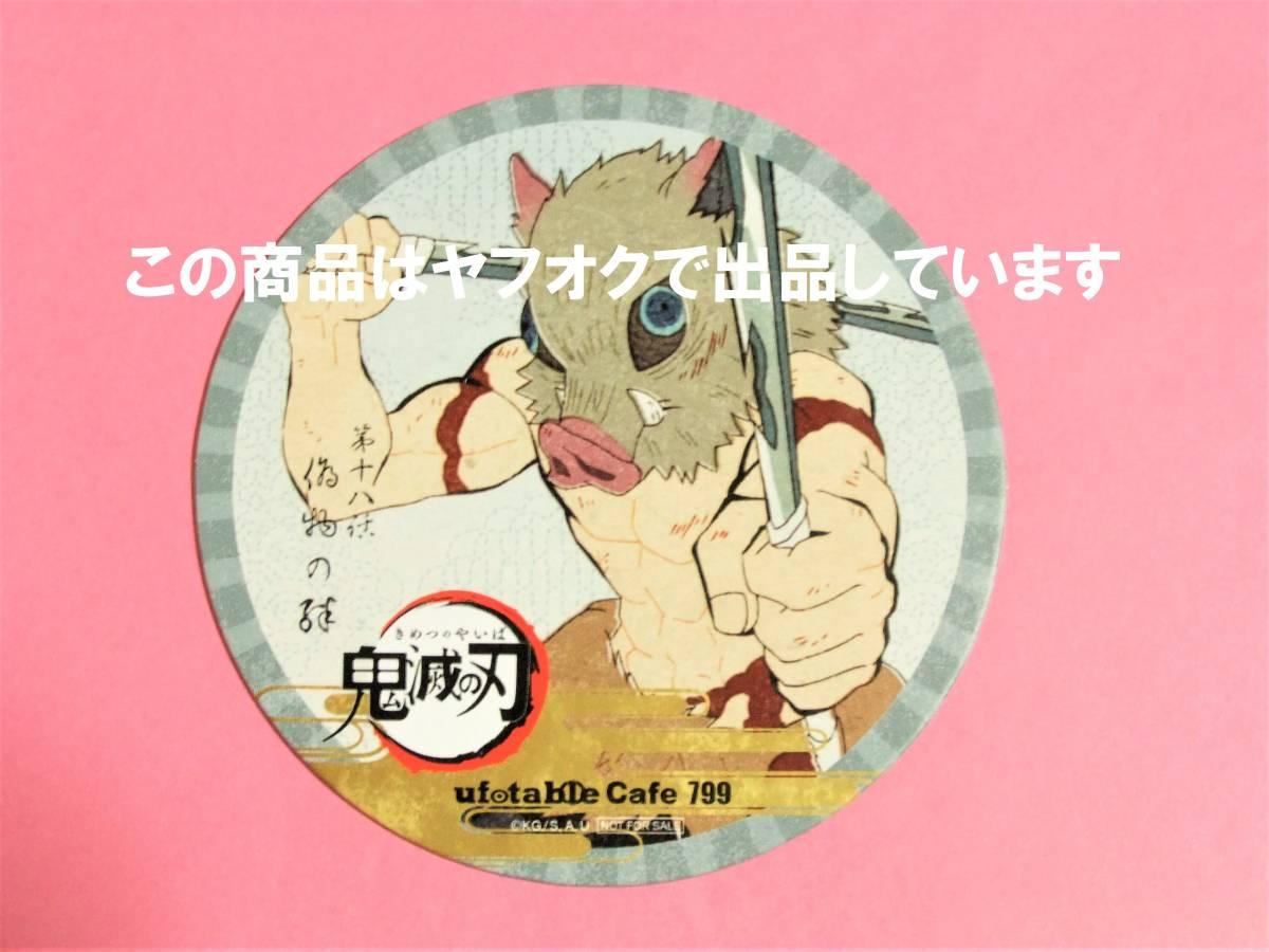【送料無料】鬼滅の刃 ufotable cafe コースター 第6期 嘴平伊之助 ユーフォカフェ 鬼滅カフェ 伊之助