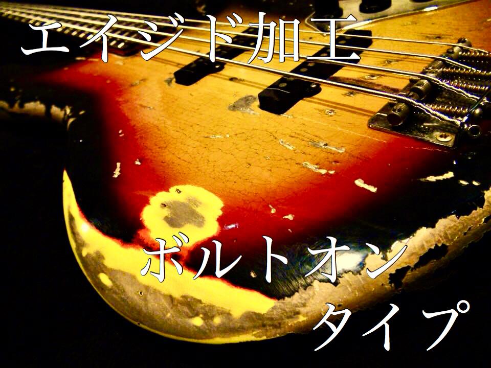 ■ エイジド・レリックオーダーフォーム ボルトオン・ベース Precision Bass/Jazz Bass etc... ■_画像1