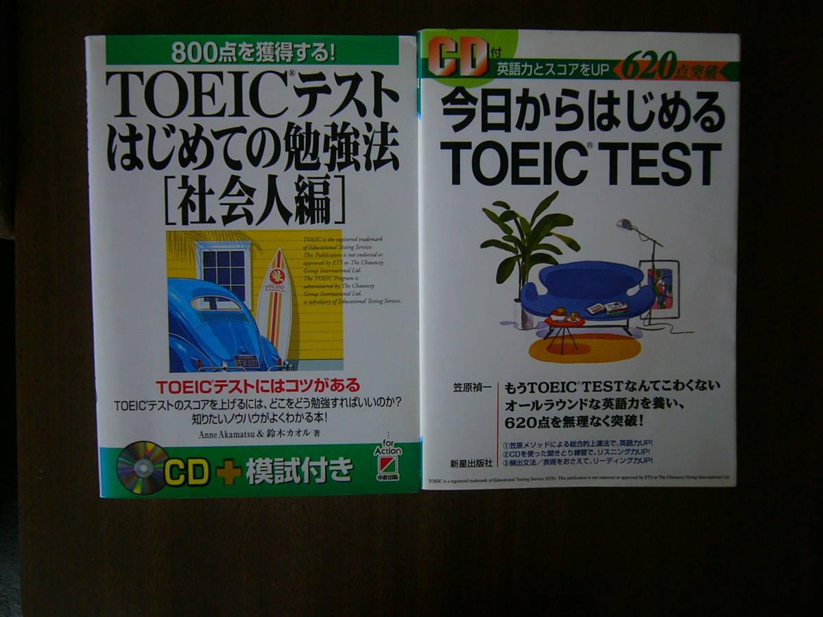 TOEIC セット /「TOEIC テストはじめての勉強法 800点を獲得する!社会人編」「CD付620点突破 今日からはじめるTOEIC TEST /新星出版社]_画像1