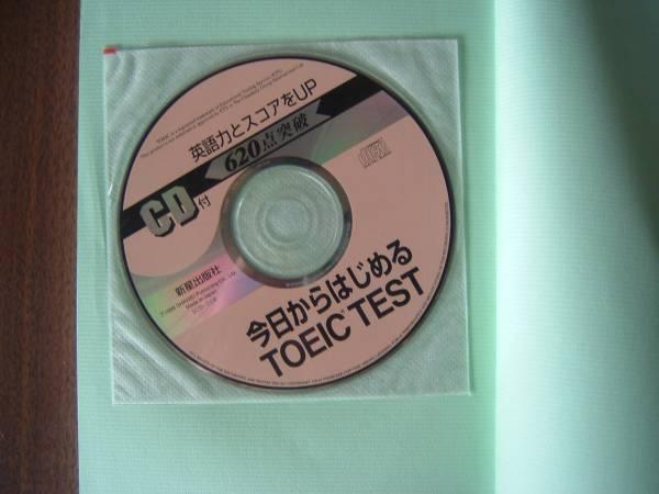 TOEIC セット /「TOEIC テストはじめての勉強法 800点を獲得する!社会人編」「CD付620点突破 今日からはじめるTOEIC TEST /新星出版社]_画像4
