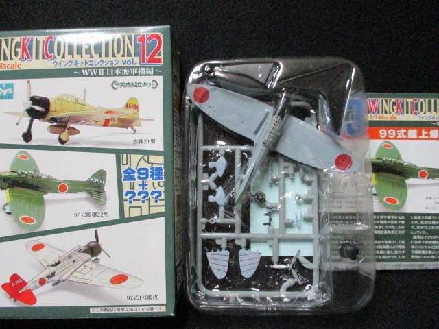 1/144 ウイングキット コレクション 12 99式艦上爆撃機11型 赤城 加賀攻撃隊 エフトイズ 未開封/ウイングクラブ クラウン SWEET カフェレオ