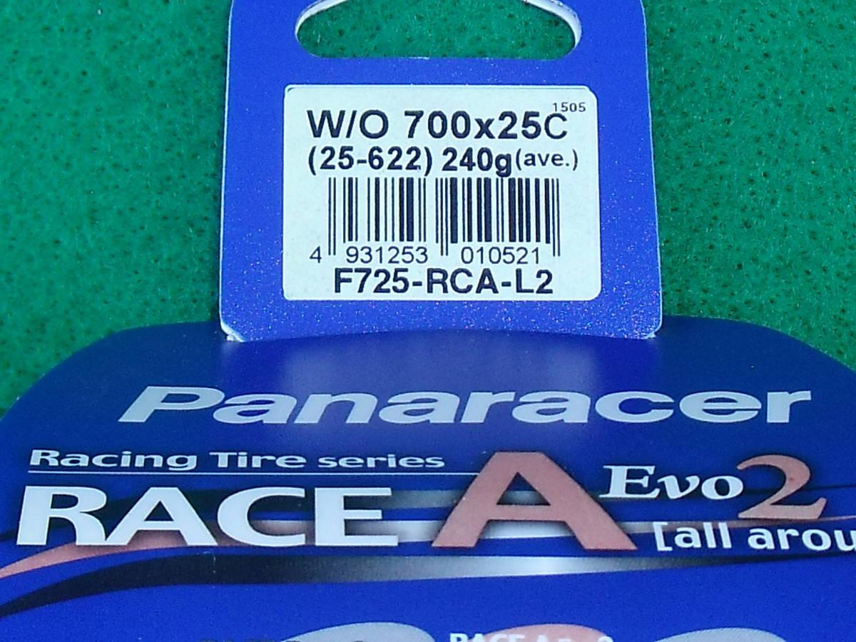 ■ パナレーサー RACE A EVO 2 700×25c_画像4