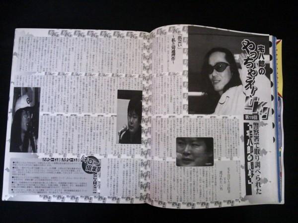 Ba1 05810 BUBKA ブブカ 1998年8月号 お宝コレクション SPEED大発掘写真館 パイレーツ ビビアン・スー 千秋 特集:TATOO 早乙女愛 秋ひとみ_画像2