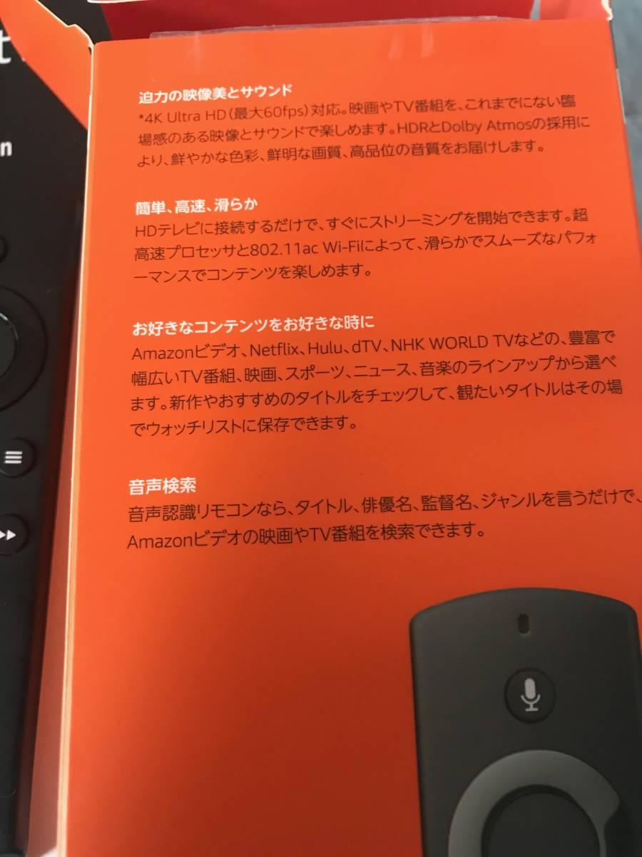 美品【Amazon Fire TV】 4K/HDR対応 音声認識リモコン付属 _画像10