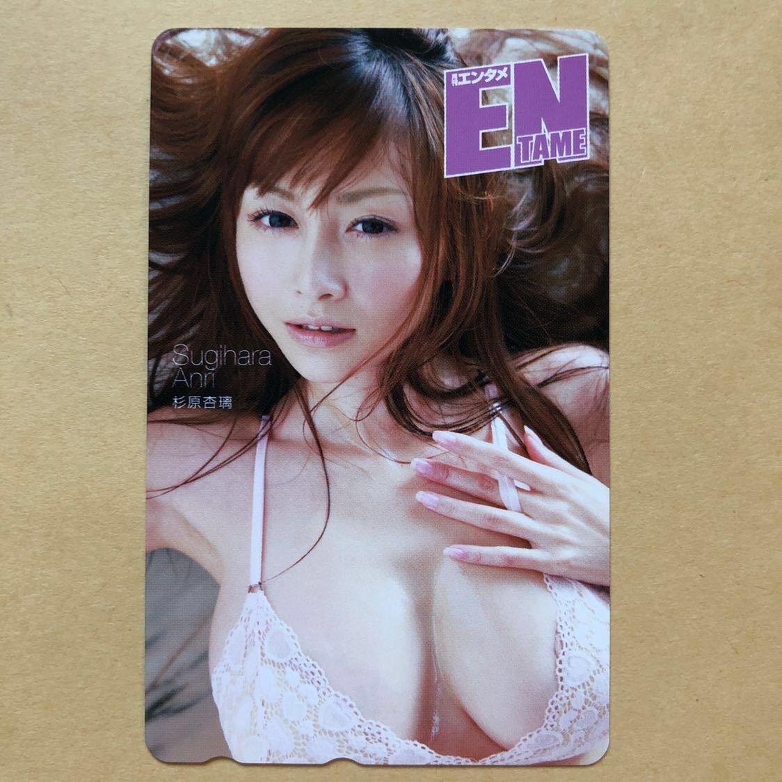 【未使用】 テレカ 50度 杉原杏璃 月刊エンタメ_画像1