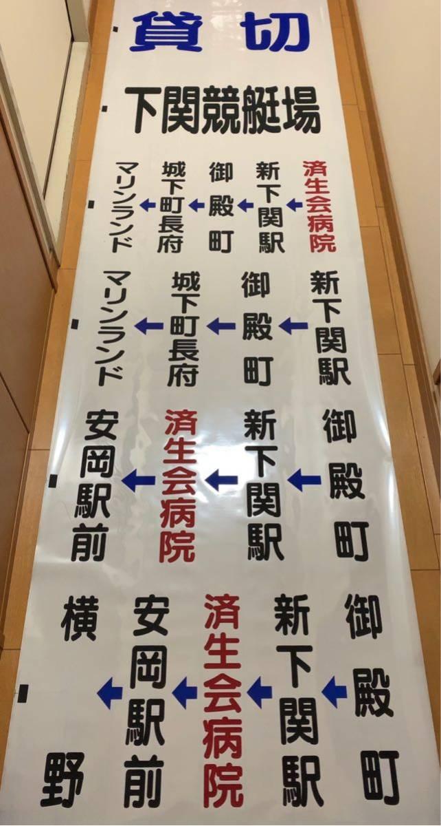 □■ サンデン交通 北浦営業所 側面幕 □■