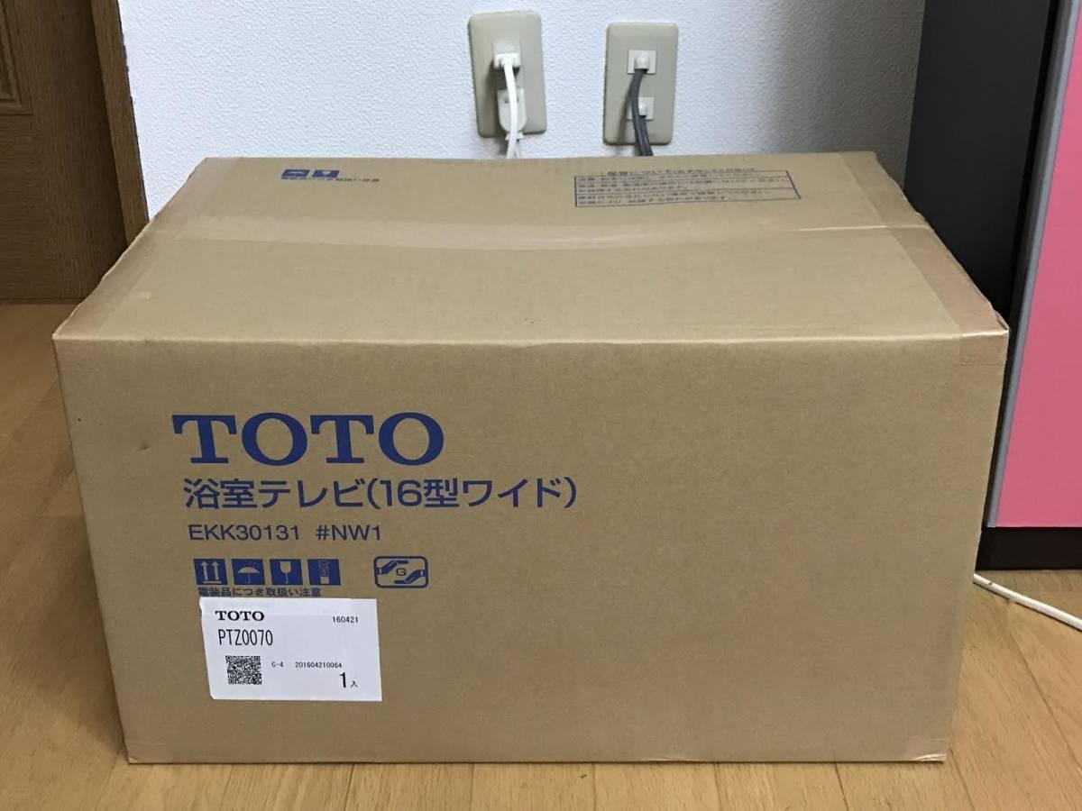 TOTO 16型浴室テレビ EKK30131 お風呂バスTV 新品未使用 送料無料 新築リフォーム_画像1
