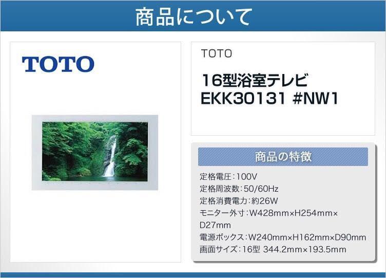 TOTO 16型浴室テレビ EKK30131 お風呂バスTV 新品未使用 送料無料 新築リフォーム_画像2
