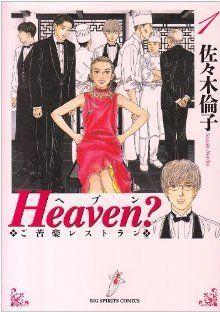 Heaven?(新装版)(1) ご苦楽レストラン ビッグC/佐々木倫子(著者)_画像1