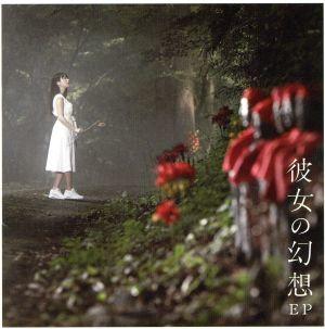彼女の幻想(通常盤)/上坂すみれ_画像1