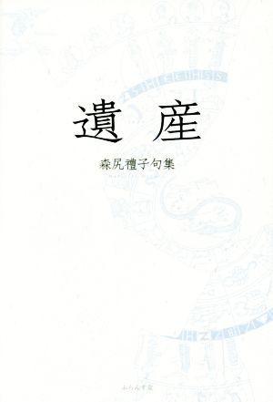 遺産 森尻禮子句集 未来図叢書/森尻禮子(著者)_画像1