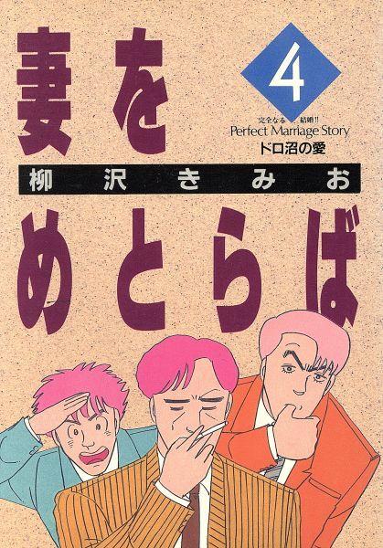 妻をめとらば(4) ビッグC/柳沢きみお(著者)_画像1