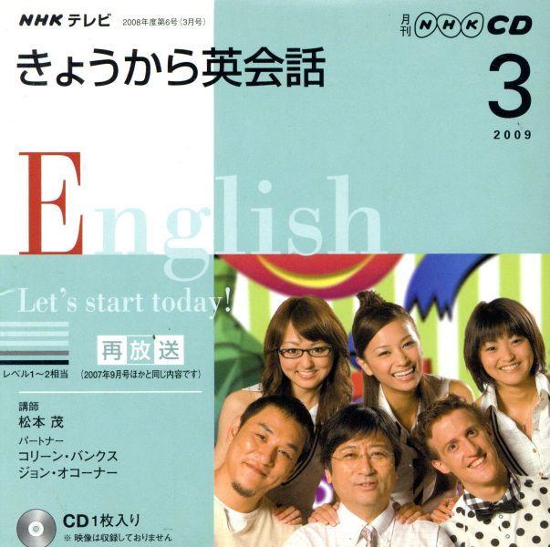 テレビきょうから英会話CD 2009年3月号/語学・会話(その他)_画像1