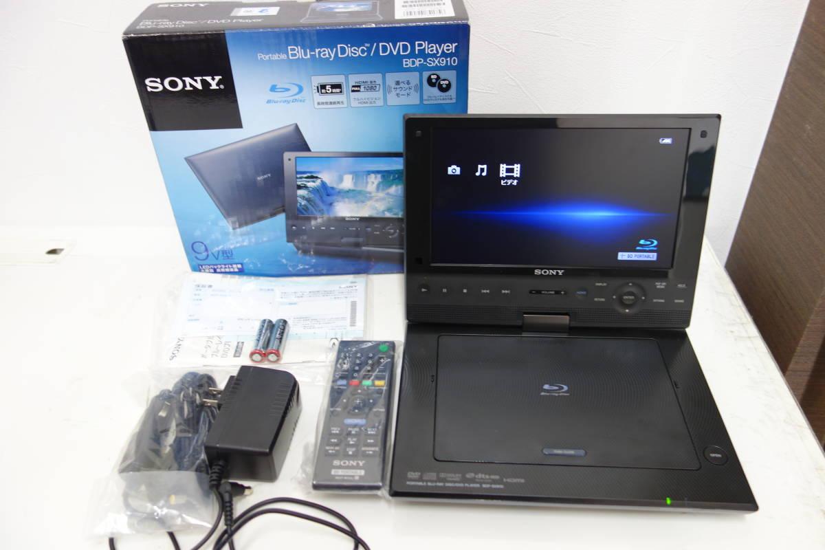 美品 SONY ソニー ポータブル ブルーレイ/DVD プレーヤー BDP-SX910 2015年製 『安心動作保証』