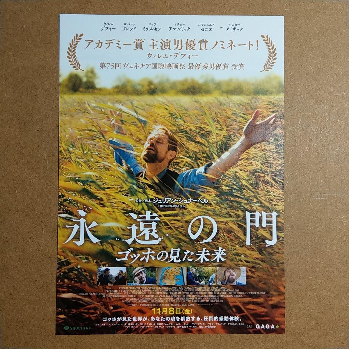 映画チラシ 【永遠の門 ゴッホの見た未来】B5 洋画_画像1