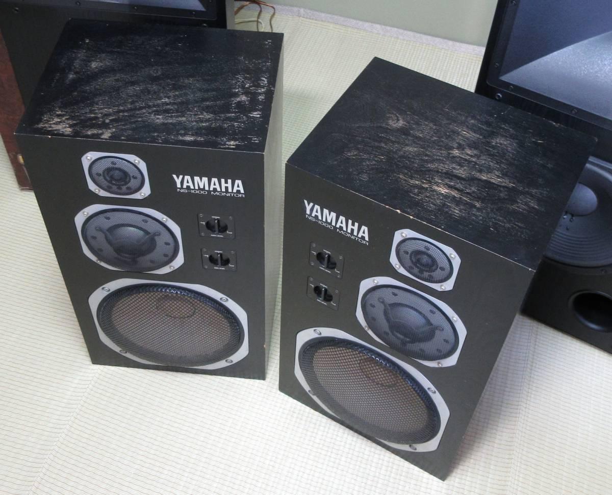 YAMAHA NS-1000M MONITOR スピーカー ペア ヤマハ 北海道引取限定か落札者様による配送会社の手配_画像4