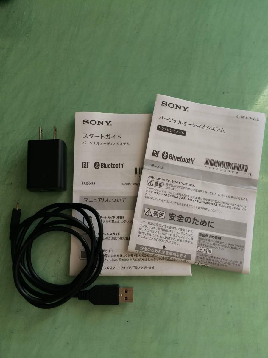 SONY ソニー ワイヤレスポータブルスピーカー SRS-X33 Bluetooth対応_画像6