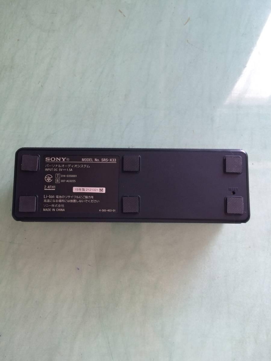 SONY ソニー ワイヤレスポータブルスピーカー SRS-X33 Bluetooth対応_画像3