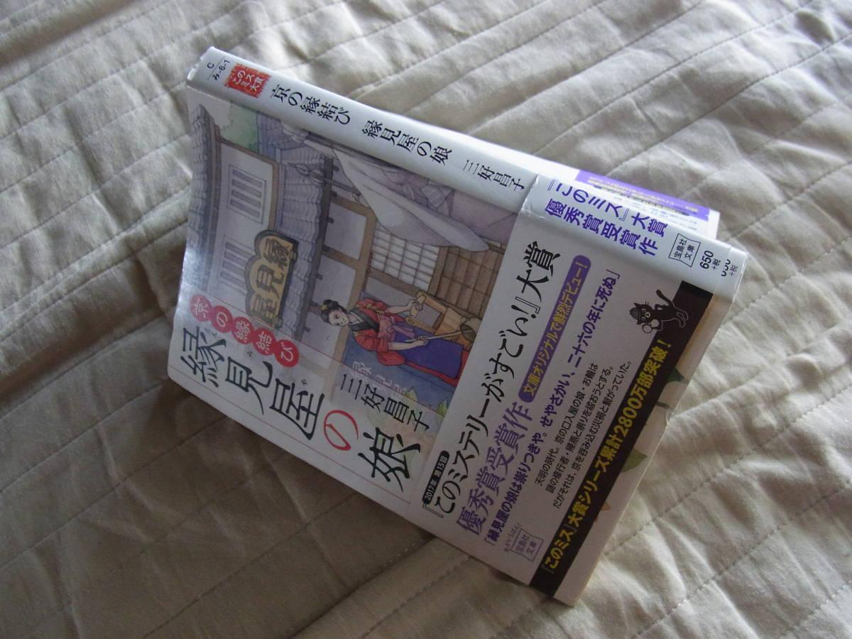 このミス大賞・優秀賞★京の縁結び縁見屋の娘(文庫)三好昌子/著 ★_画像2