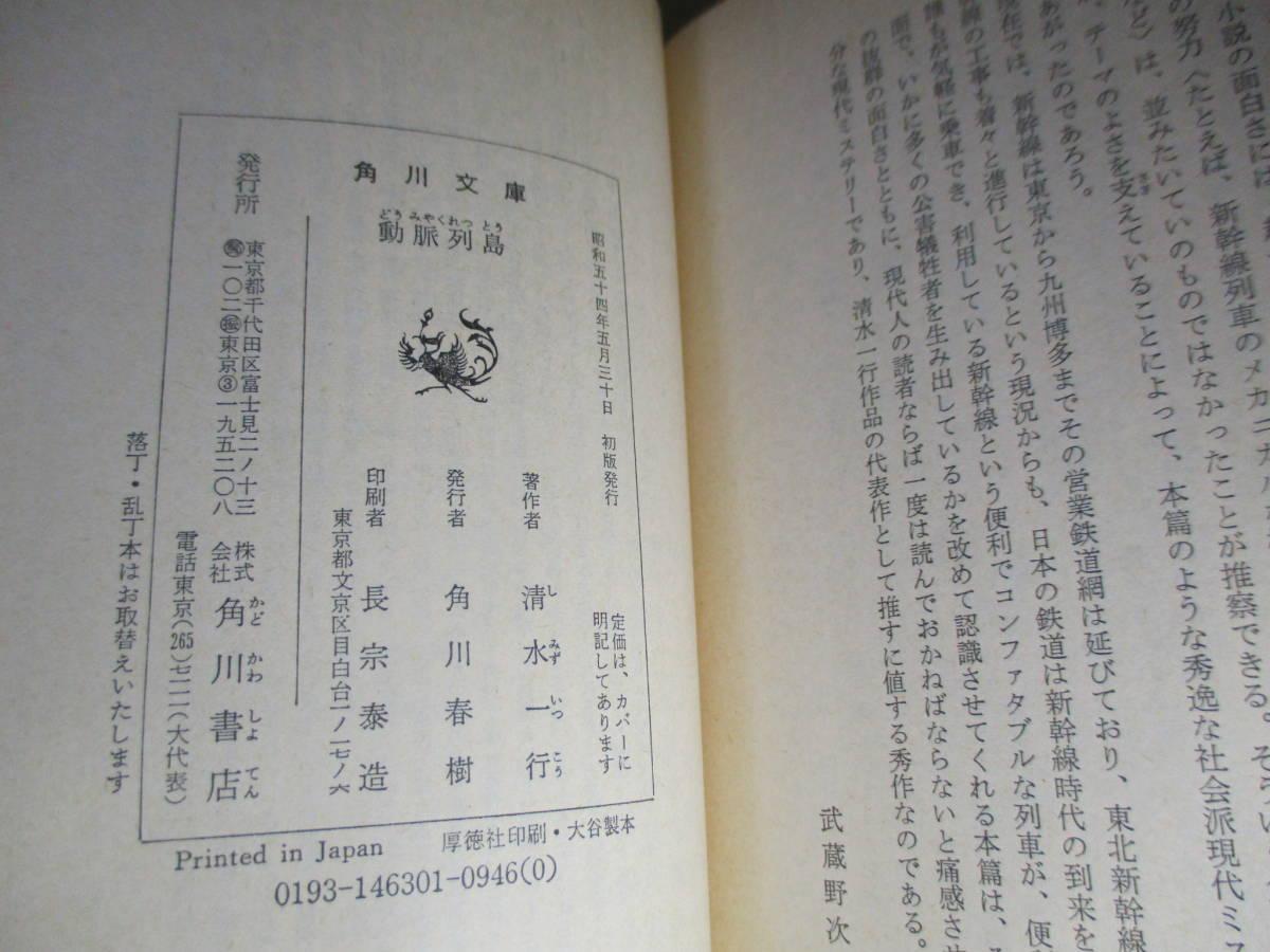 ヤフオク! - 日本推理作家協会賞 清水一行『動脈列島』角川...