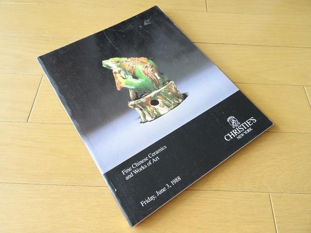 洋書◆クリスティーズ オークション出品作品写真集 本 陶磁器 工芸品 芸術 中国_画像1