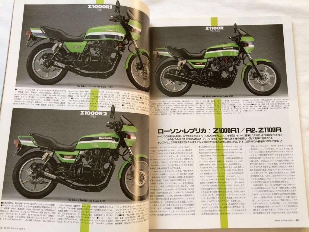 ★カワサキ Z1000MK2/Z1000J/Z1000R-1/2/Z1100R/KZ1000S1/ヤマハ FZ750/FZR750R/YZF750/AMAスーパーバイク/E.ローソン★BIKERS STATION 150_画像8