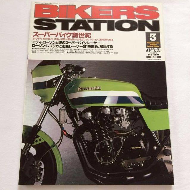 ★カワサキ Z1000MK2/Z1000J/Z1000R-1/2/Z1100R/KZ1000S1/ヤマハ FZ750/FZR750R/YZF750/AMAスーパーバイク/E.ローソン★BIKERS STATION 150_★AMA スーパーバイク 特集。