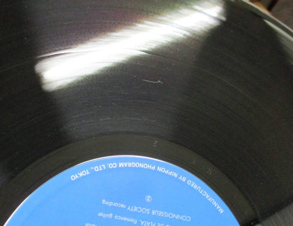 高音質盤【フラメンコ・ファンタジー】Manitas de Plata(マニタス・デ・プラ コニサー録音)_画像5