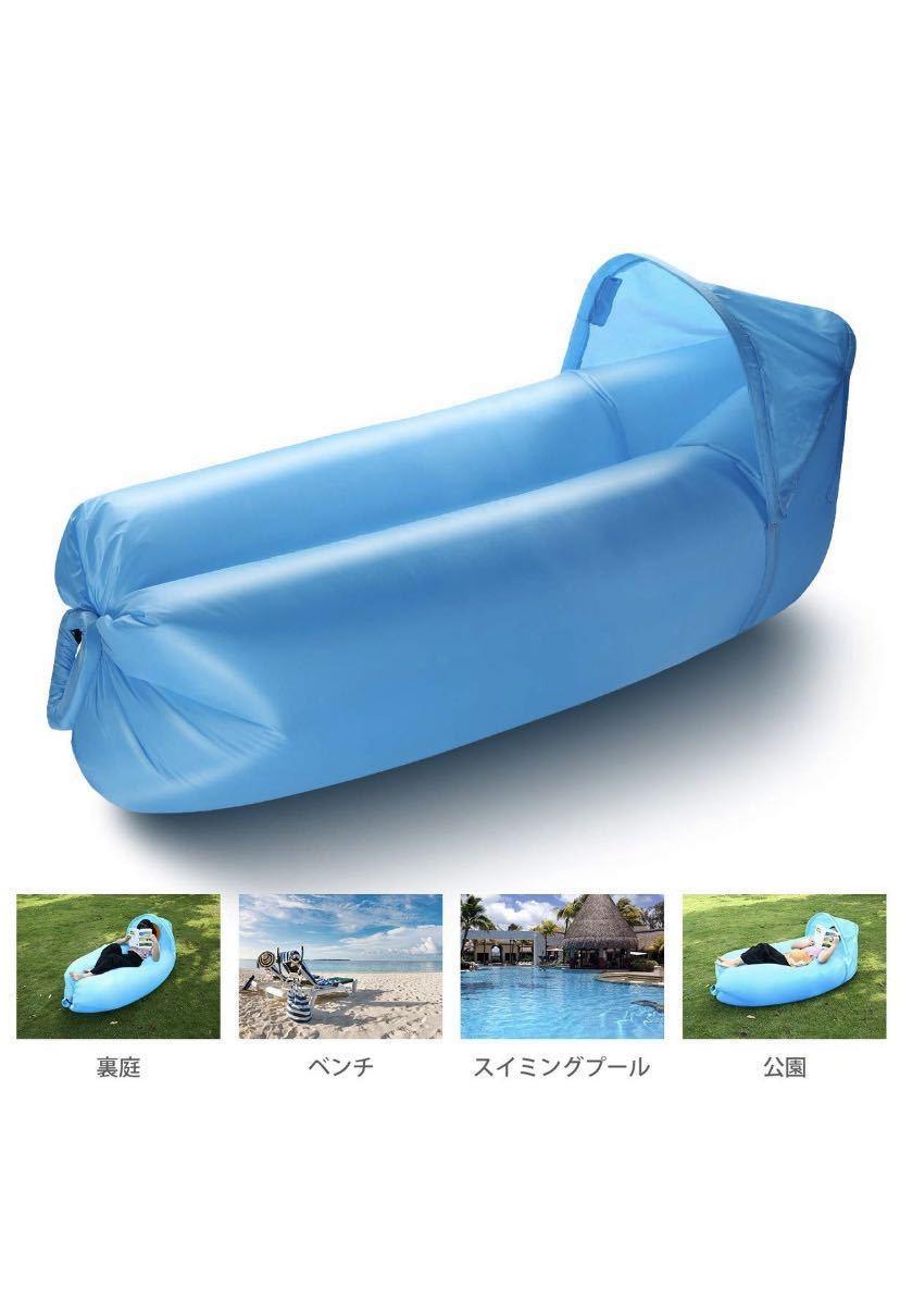 エアーソファ ベッド エアーマット 防水 インフレータブルソファ ポータブルエアクッションハンモック インフレータブルラウンジチェア