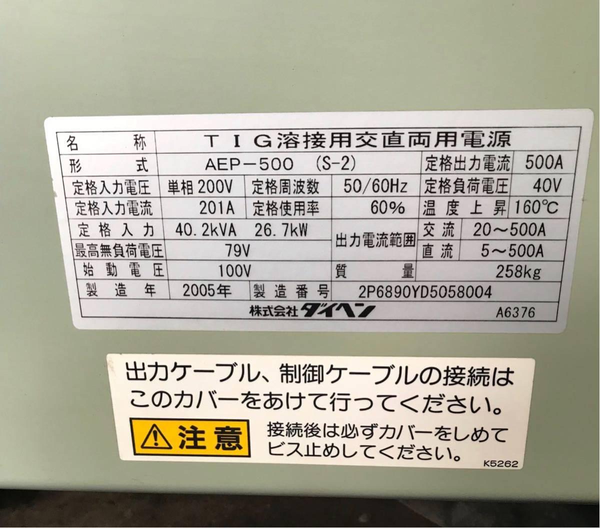 ダイヘン TIG溶接機☆交直両用☆水冷装置付き(マツモト機械製)☆2005年式☆PULSE COMPA 500P_画像8