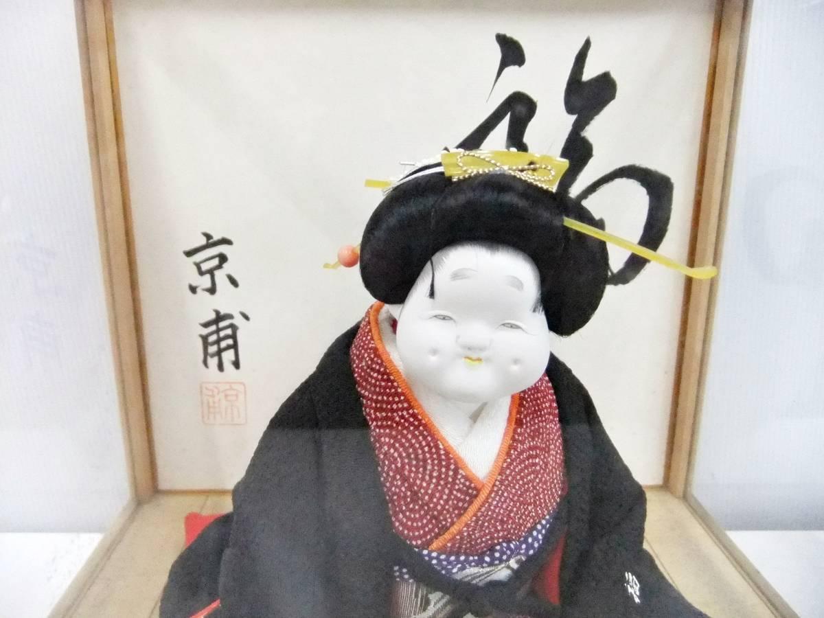 『福』人形 京甫作 ガラスケース付高さ28x幅30x奥行27_画像5