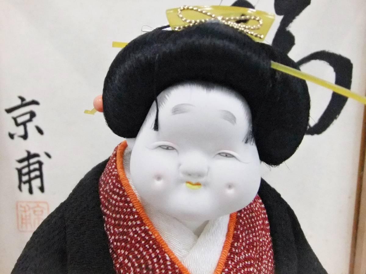『福』人形 京甫作 ガラスケース付高さ28x幅30x奥行27_画像6