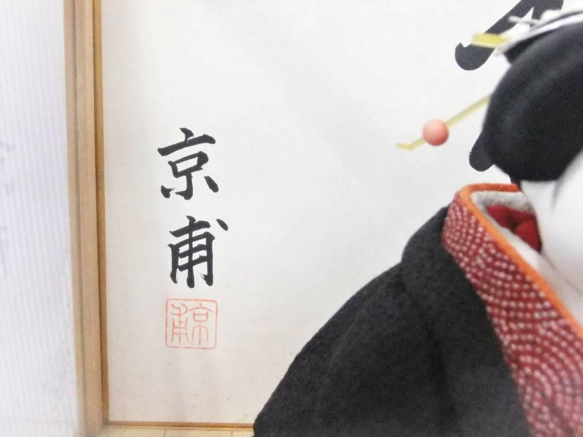 『福』人形 京甫作 ガラスケース付高さ28x幅30x奥行27_画像7